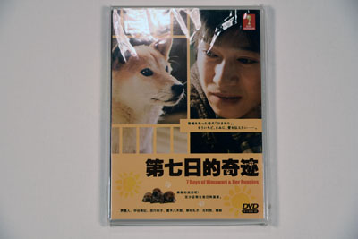 7 Days of Himawari & Her Puppies DVD English Subtitle