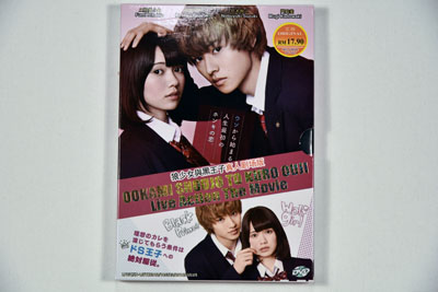 Wolf Girl and Black Prince DVD English Subtitle