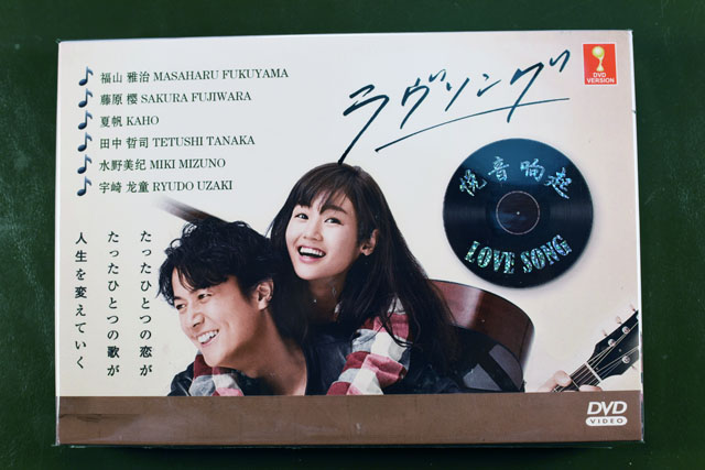 Love Song DVD English Subtitle