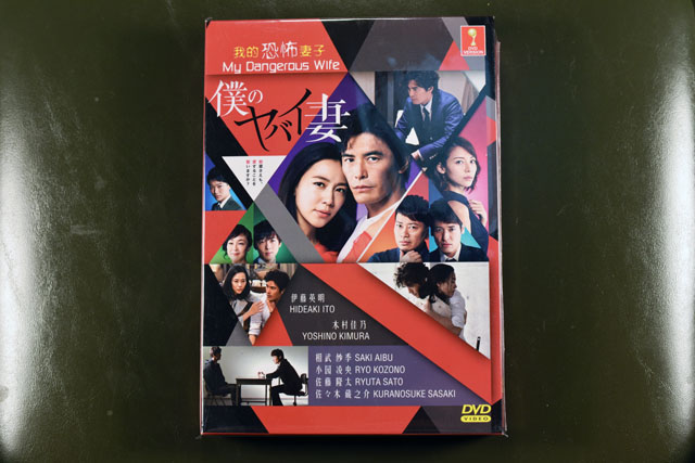 My Dangerous Wife DVD English Subtitle