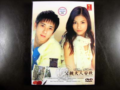 Dear Father DVD English Subtitle