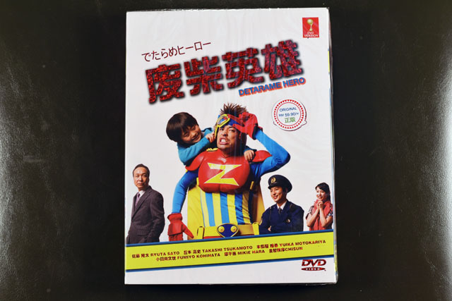 Detarame Hero DVD English Subtitle
