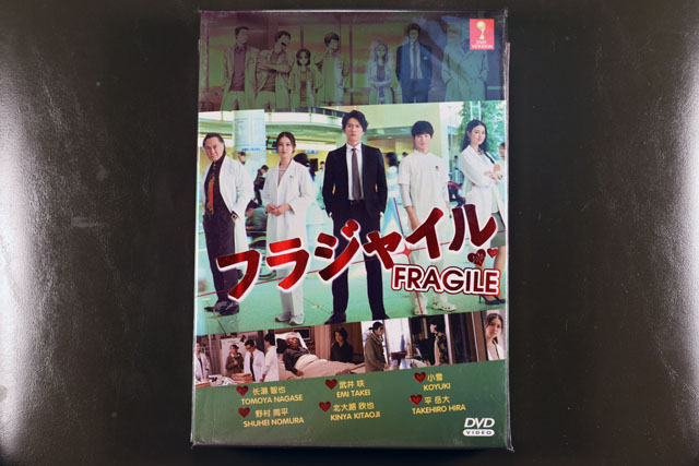 Fragile DVD English Subtitle