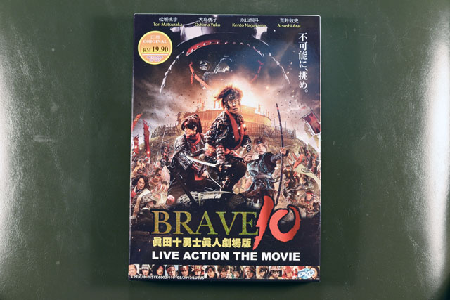 Sanada 10 Braves Live Action Movie DVD English Subtitle