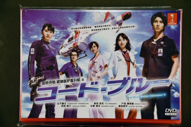 Code Blue III DVD English Subtitle