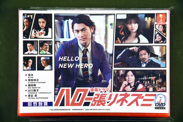 Hello Harinezumi DVD English Subtitle