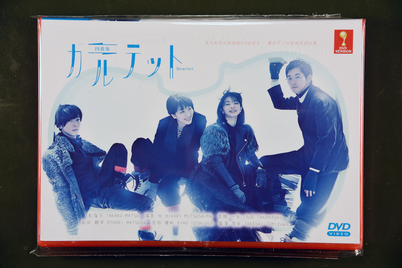 Quartet DVD English Subtitle