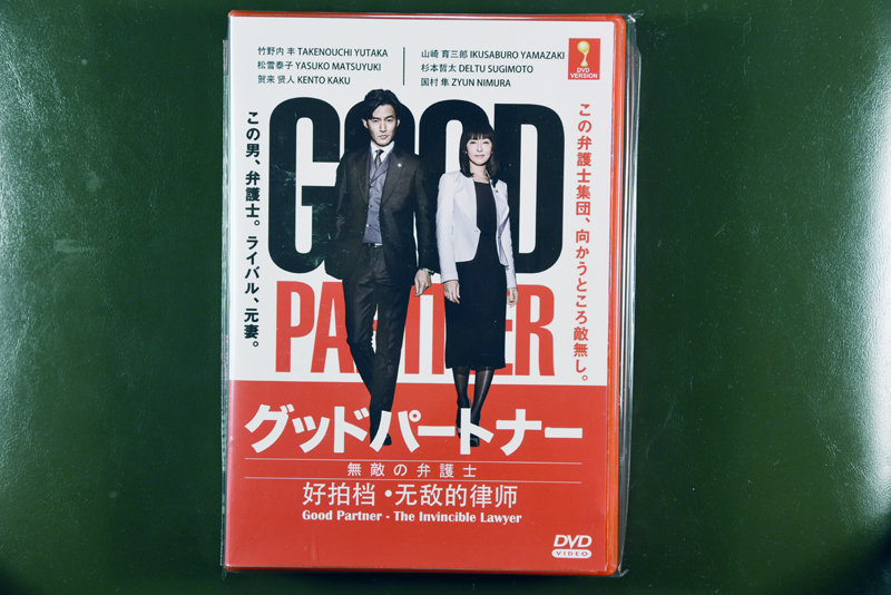 Good Partner - Mutekina Bengoshi DVD English Subtitle