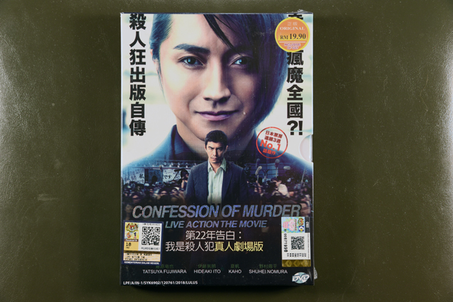 Confession of Murder DVD English Subtitle