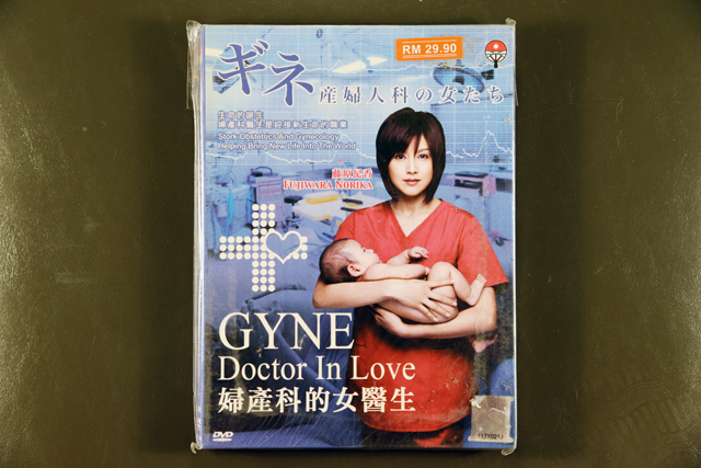 Gyne ~ Sanfujinka no Onna Tachi DVD English Subtitle