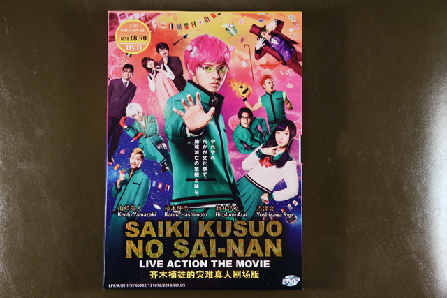 The Disastrous Life Of Saiki K DVD English Subtitle