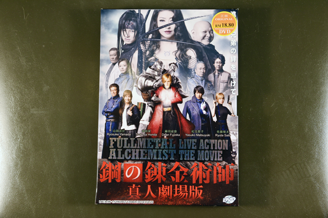 Fullmetal Alchemist Live Action The Movie DVD English Subtitle