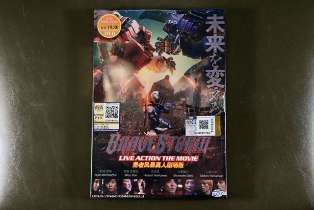 Brave Storm Live Action Movie DVD English Subtitle