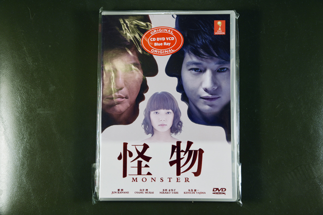 Monster - Kaibutsu DVD English Subtitle