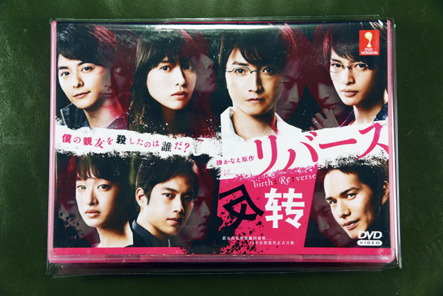 Reverse DVD English Subtitle