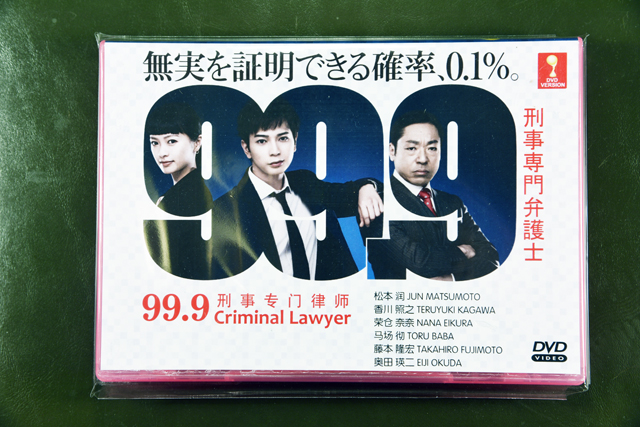 99.9 Criminal Lawyer DVD English Subtitle