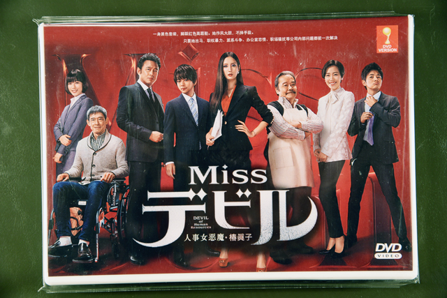 Miss Devil DVD English Subtitle