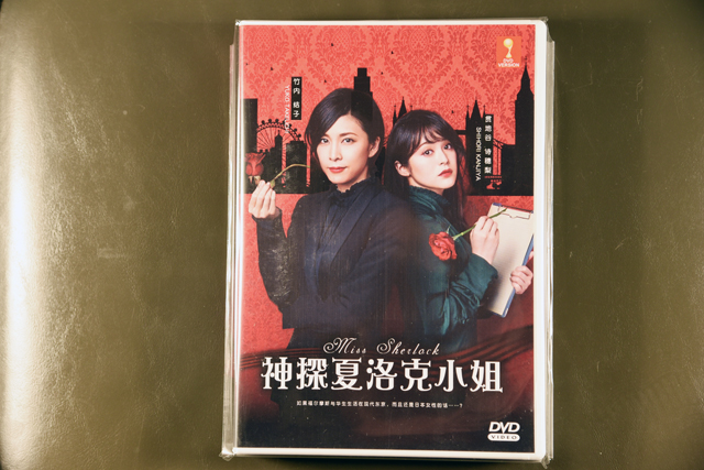 Miss Sherlock DVD English Subtitle
