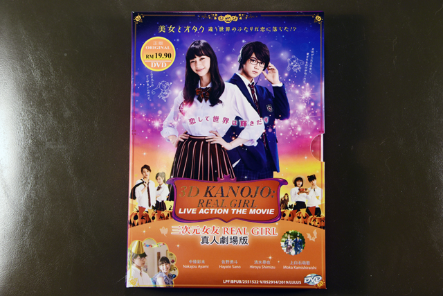 3D Kanojo: Real Girl Live Action The Movie DVD English Subtitle
