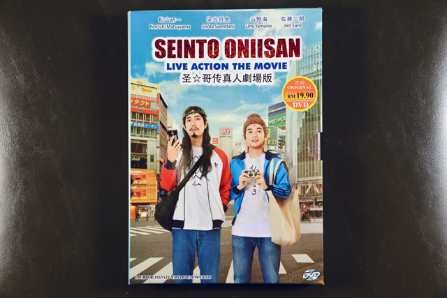 Seinto Oniisan Live Action Movie DVD English Subtitle