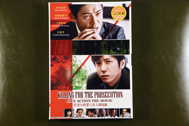 Killing for the Prosecution Live Action Movie DVD English Sub