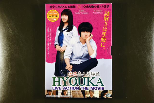 Hyouka Live Action The Movie DVD English Subtitle