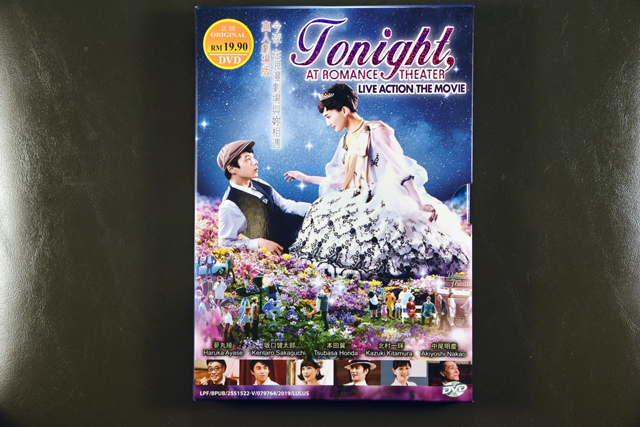 Tonight, At Romance Theater DVD English Subtitle