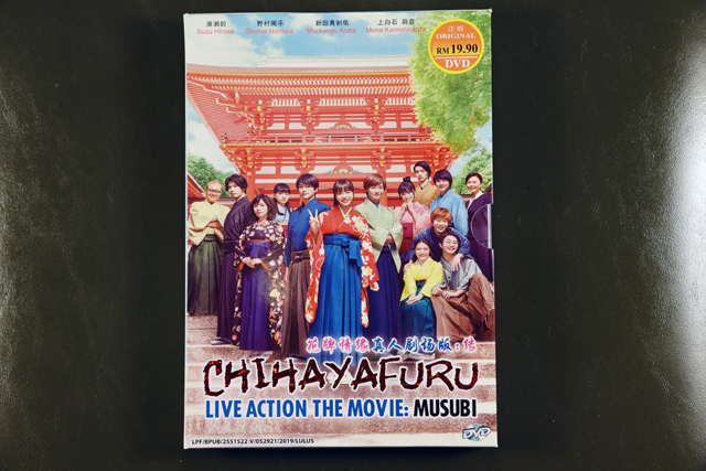 Chihayafuru III Live Action Movie: Musubi DVD English Subtitle