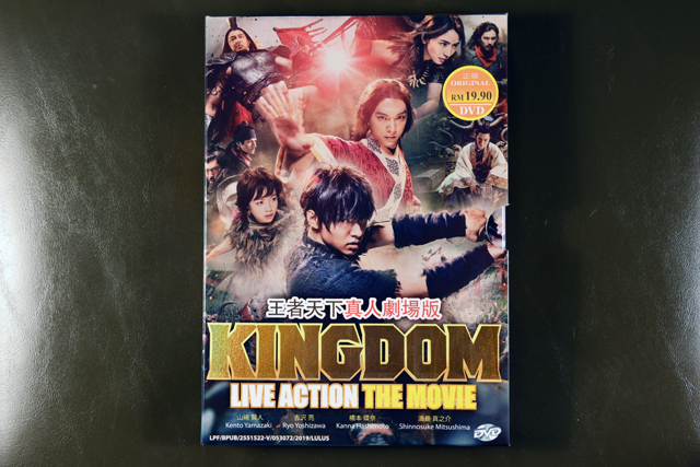 Kingdom Live Action Movie DVD English Subtitle