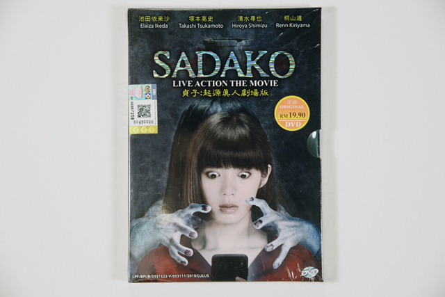 Sadako Live Action The Movie DVD English Subtitle