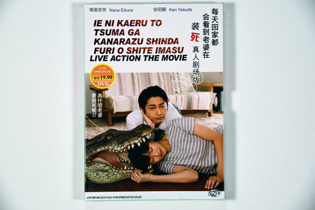 When I Get Home, My Wife Always Pretends to Be Dead DVD English
