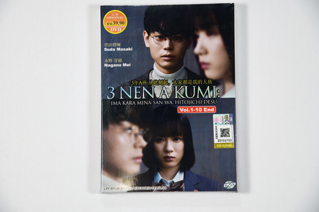 3 Nen A Gumi DVD English Subtitle