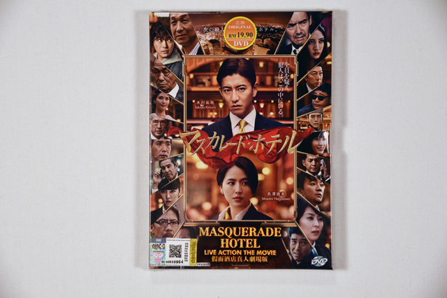 Masquerade Hotel Live Action Movie DVD English Subtitle
