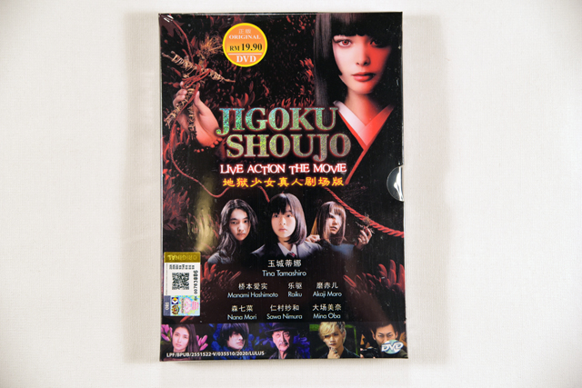 Jigoku  Shoujo Live Action The Movie DVD English Subtitle