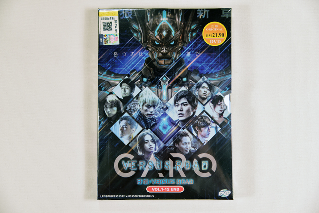 Garo: Versus Road DVD English Subtitle