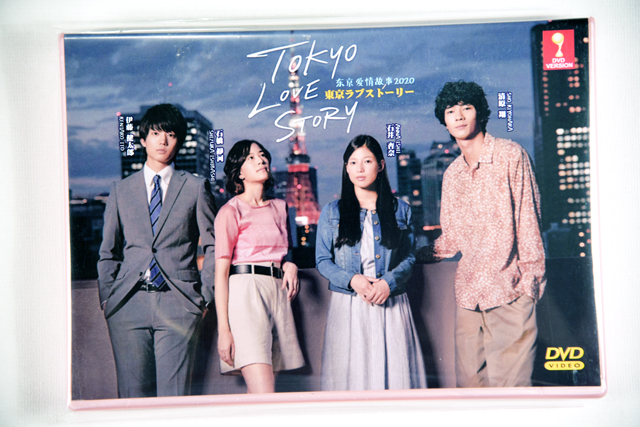 Tokyo Love Story 2020 DVD English Subtitle