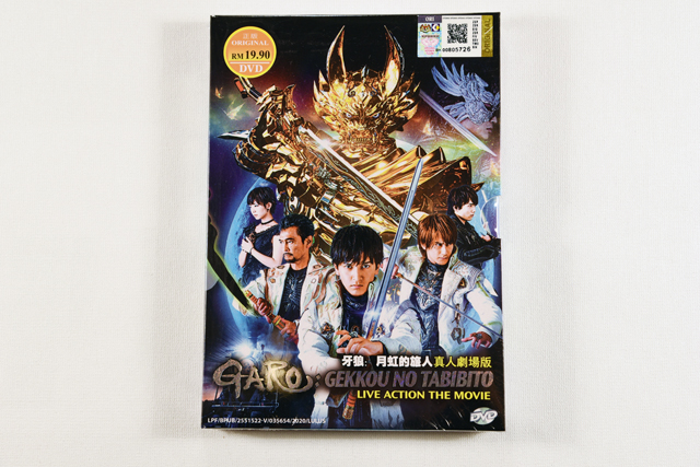 GARO: Gekkou no Tabibito DVD English Subtitle