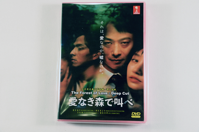 The Forest of Love DVD English Subtitle