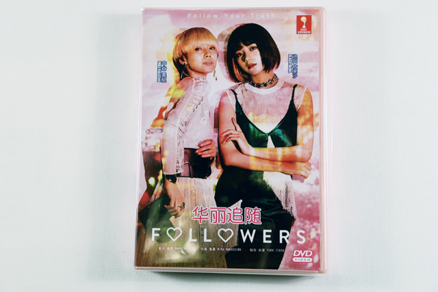 Follower DVD English Subtitle