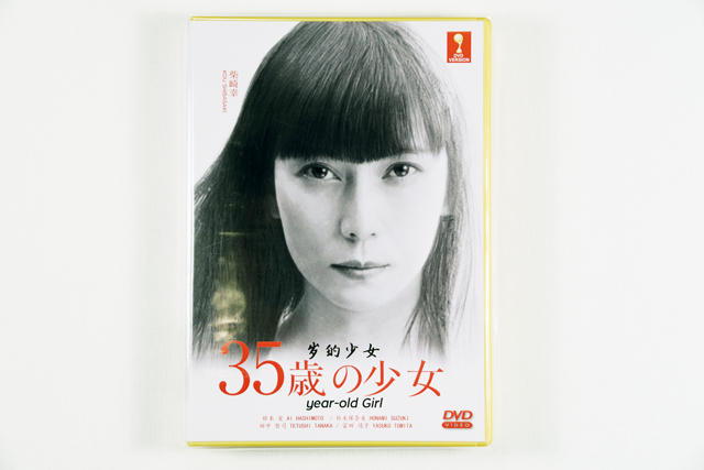 A Girl of 35 DVD English Subtitle
