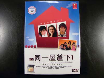 Under Same Roof I DVD English Subtitle