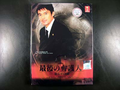 The Last Lawyer DVD English Subtitle