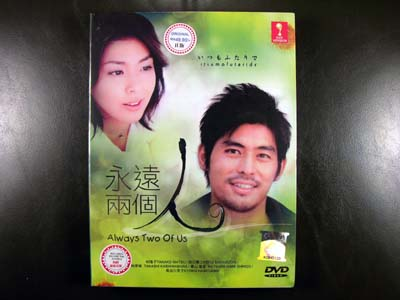 Always The Two Of US DVD English Subtitle