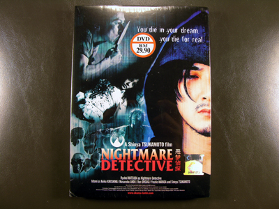 Nightmare Detective DVD English Subtitle