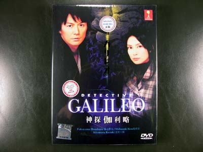 Detective Galileo I DVD English Subtitle