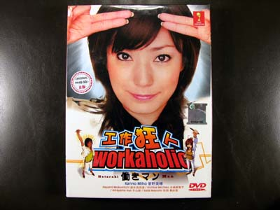 Hataraki Man DVD English Subtitle