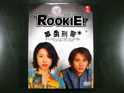 Rookie DVD English Subtitle