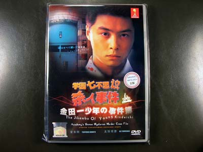 Jikembo Of Young Kindaichi - Academy 7 Mysteries DVD English Sub