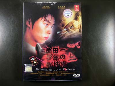 Jikembo Of Young Kindaichi Part III DVD English Subtitle