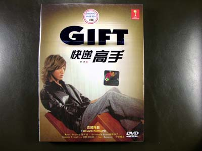 Gift DVD English Subtitle